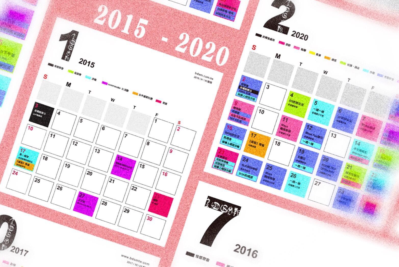 《BDSM康樂玩》DDlg (MDlb)/Abdl交流體驗 - BDSM Calendar | SMER TODAY